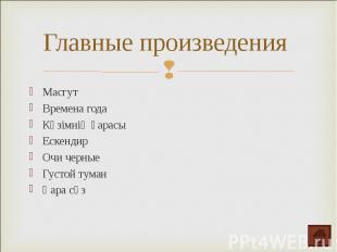 Масгут Масгут Времена года Көзімнің қарасы Ескендир Очи черные Густой туман Қара