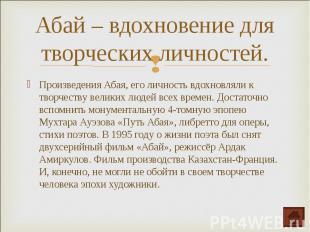Произведения Абая, его личность вдохновляли к творчеству великих людей всех врем
