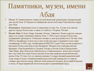 Музеи. В Семипалатинске открыт республиканский литературно-мемориальный дом-музе