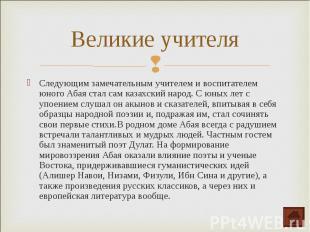 Следующим замечательным учителем и воспитателем юного Абая стал сам казахский на