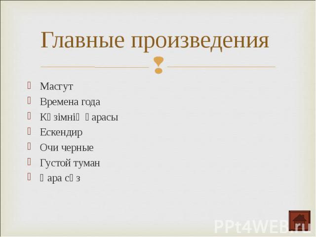 Масгут Масгут Времена года Көзімнің қарасы Ескендир Очи черные Густой туман Қара сөз
