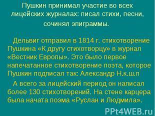 Дельвиг отправил в 1814 г. стихотворение Пушкина «К другу стихотворцу» в журнал