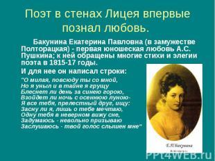 Бакунина Екатерина Павловна (в замужестве Полторацкая) - первая юношеская любовь