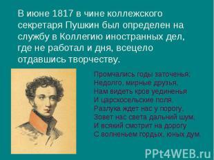 В июне 1817 в чине коллежского секретаря Пушкин был определен на службу в Коллег