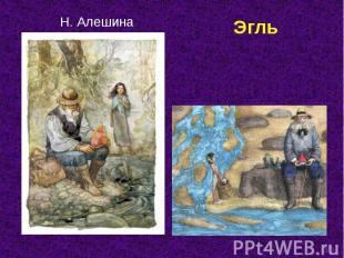 Н. Алешина