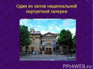 Один из залов национальной портретной галереи