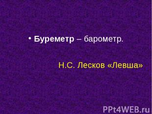 Буреметр – барометр. Н.С. Лесков «Левша»