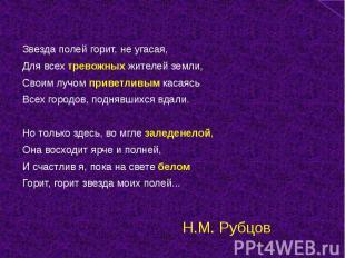 Н.М. Рубцов Звезда полей горит, не угасая, Для всех тревожных жителей земли, Сво