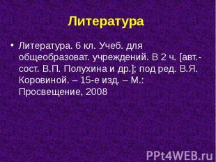 Литература Литература. 6 кл. Учеб. для общеобразоват. учреждений. В 2 ч. [авт.-с