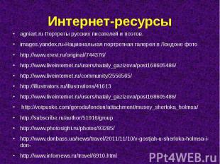 Интернет-ресурсы agniart.ru Портреты русских писателей и поэтов. images.yandex.r