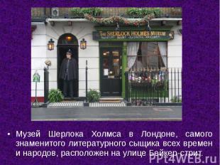 Музей Шерлока Холмса в Лондоне, самого знаменитого литературного сыщика всех вре