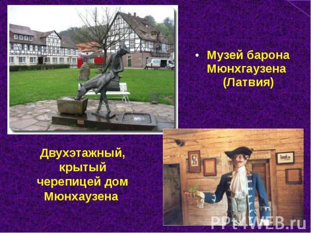 , Музей барона Мюнхгаузена (Латвия)