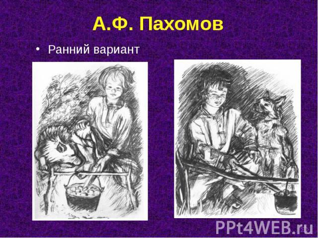 А.Ф. Пахомов Ранний вариант