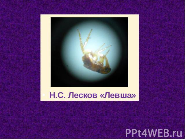Н.С. Лесков «Левша»