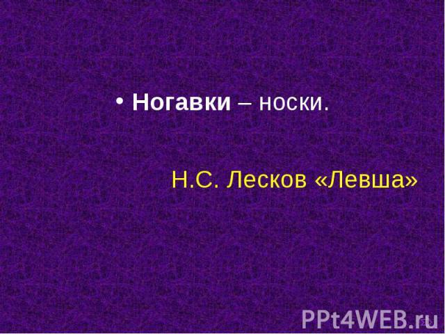 Ногавки – носки. Ногавки – носки. Н.С. Лесков «Левша»