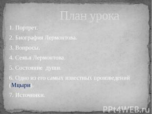 План урока 1. Портрет. 2. Биография Лермонтова. 3. Вопросы. 4. Семья Лермонтова.