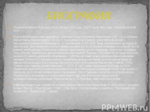 БИОГРАФИЯ Лермонтов Михаил Юрьевич (3(15) октября 1814 года - 15(27) июля 1841 г
