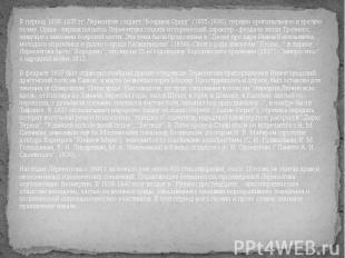 """В период 1836-1837 гг. Лермонтов создает """"Боярина Оршу"""" (1835-1836), п"""
