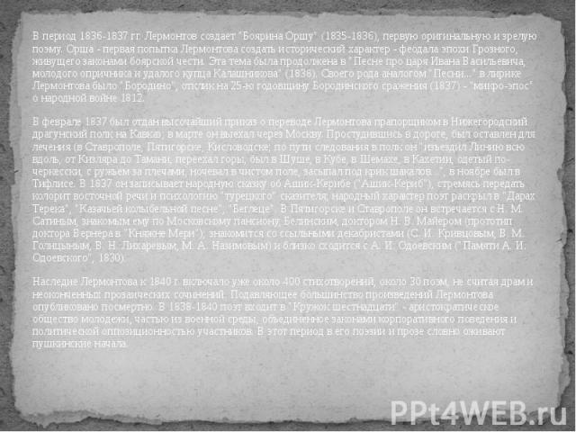 """В период 1836-1837 гг. Лермонтов создает """"Боярина Оршу"""" (1835-1836), первую оригинальную и зрелую поэму. Орша - первая попытка Лермонтова создать исторический характер - феодала эпохи Грозного, живущего законами боярской чести. Эта тема бы…"""