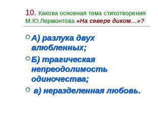А) разлука двух влюбленных; А) разлука двух влюбленных; Б) трагическая непреодол