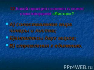 А) сопоставление мира чинары и листка; А) сопоставление мира чинары и листка; Б)