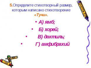 А) ямб; А) ямб; Б) хорей; В) дактиль; Г) амфибрахий