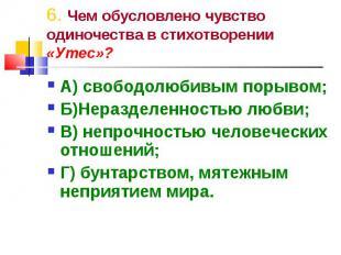 А) свободолюбивым порывом; А) свободолюбивым порывом; Б)Неразделенностью любви;