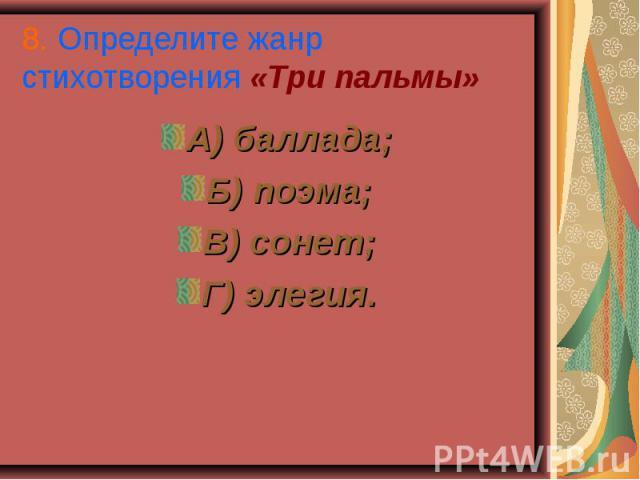 А) баллада; А) баллада; Б) поэма; В) сонет; Г) элегия.