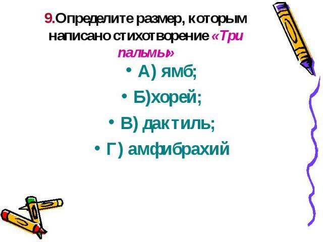А) ямб; А) ямб; Б)хорей; В) дактиль; Г) амфибрахий