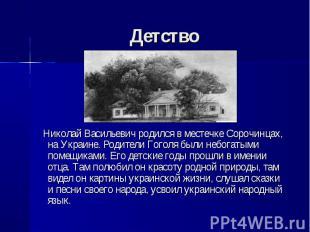 Николай Васильевич родился в местечке Сорочинцах, на Украине. Родители Гоголя бы