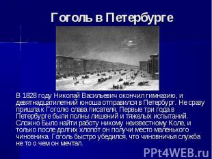 В 1828 году Николай Васильевич окончил гимназию, и девятнадцатилетний юноша отпр