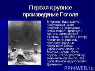 В Николае Васильевиче пробуждался талант писателя. Он вспоминал песни, сказки, П