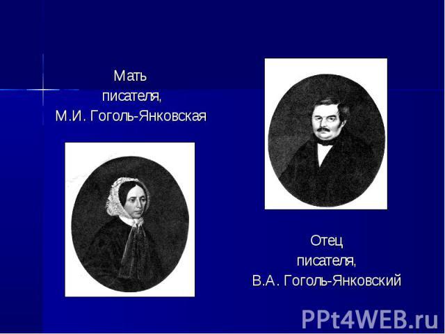 Мать Мать писателя, М.И. Гоголь-Янковская