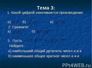 1. Какой цифрой оканчивается произведение: 1. Какой цифрой оканчивается произвед