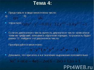 Представьте в виде многочлена число: Представьте в виде многочлена число: а) б)