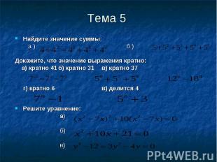 Найдите значение суммы: Найдите значение суммы: а ) б ) Докажите, что значение в