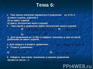1. При каком значении параметра а уравнение ах-3=2х-1: а) имеет корень, равный 4