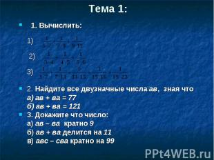 1. Вычислить: 1. Вычислить: 1) 2) 3) 2. Найдите все двузначные числа ав, зная чт