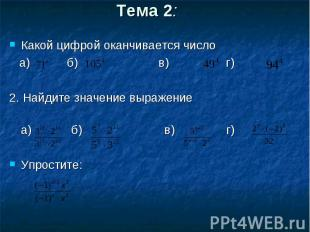 Какой цифрой оканчивается число Какой цифрой оканчивается число а) б) в) г) 2. Н