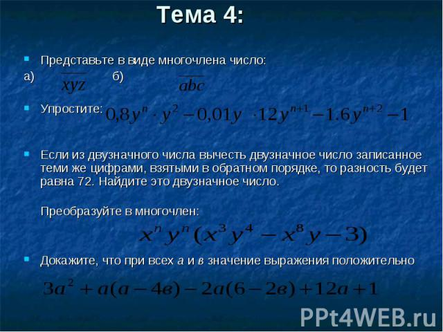 Представьте в виде многочлена число: Представьте в виде многочлена число: а) б) Упростите: Если из двузначного числа вычесть двузначное число записанное теми же цифрами, взятыми в обратном порядке, то разность будет равна 72. Найдите это двузначное …