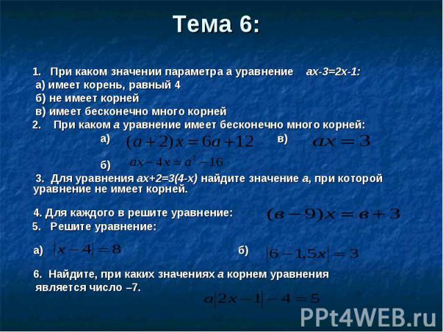 1. При каком значении параметра а уравнение ах-3=2х-1: а) имеет корень, равный 4 б) не имеет корней в) имеет бесконечно много корней 2. При каком а уравнение имеет бесконечно много корней: а) в) б) 3. Для уравнения ах+2=3(4-х) найдите значение а, пр…