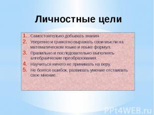 Личностные цели Самостоятельно добывать знания Уверенно и грамотно выражать свои
