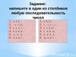 Задание: напишите в один из столбиков любую последовательность чисел 2, 4, 6… -
