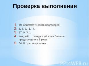 Проверка выполнения 19, арифметическая прогрессия. 8, 5, 2, -1, -4. 27, 9, 3, 1.