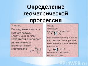 Определение геометрической прогрессии Ученик: Последовательность, в которой кажд