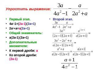 Первый этап. Первый этап. 4а2-1=(2а-1)(2а+1) 2а2+а=а(2а+1) Общий знаменатель: а(