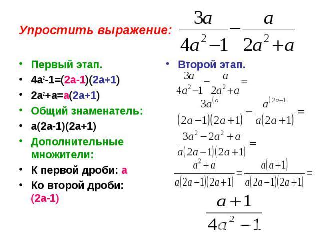 Первый этап. Первый этап. 4а2-1=(2а-1)(2а+1) 2а2+а=а(2а+1) Общий знаменатель: а(2а-1)(2а+1) Дополнительные множители: К первой дроби: а Ко второй дроби: (2а-1)