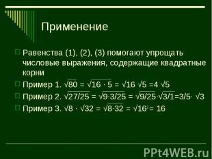 Равенства (1), (2), (3) помогают упрощать числовые выражения, содержащие квадрат