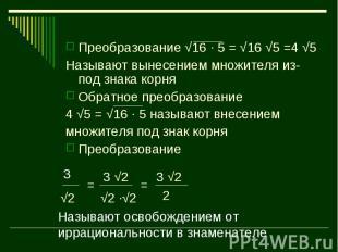 Преобразование √16 · 5 = √16 √5 =4 √5 Преобразование √16 · 5 = √16 √5 =4 √5 Назы
