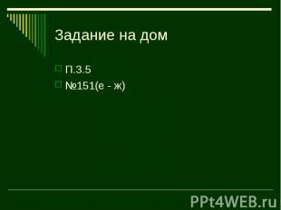 П.3.5 П.3.5 №151(е - ж)